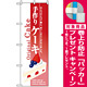 のぼり旗 (3349) 手作りケーキ [プレゼント付]