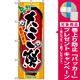 のぼり旗 (3351) たこ焼 提灯風デザイン [プレゼント付]