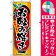 のぼり旗 (3352) お好み焼き [プレゼント付]