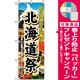 のぼり旗 (3358) 北海道祭 [プレゼント付]