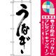 のぼり旗 (339) うなぎ 白地/黒文字 [プレゼント付]
