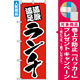 のぼり旗 (387) 満腹満足 ランチ [プレゼント付]