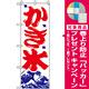 のぼり旗 (393) かき氷 [プレゼント付]