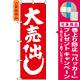のぼり旗 (400) 紅白 大売出し [プレゼント付]
