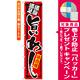 ロングのぼり旗 (4044) 満腹満足 旨いめし [プレゼント付]
