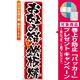 ロングのぼり旗 (4070) お好み焼・鉄板焼 [プレゼント付]