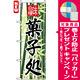 のぼり旗 (4585) 菓子処 [プレゼント付]