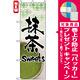 のぼり旗 (4587) 抹茶 Sweets [プレゼント付]