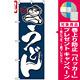 のぼり旗 (4598) うどん 紺 [プレゼント付]