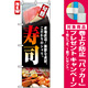のぼり旗 (4602) 旬鮮 寿司 [プレゼント付]