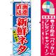 のぼり旗 (471) 新鮮ネタ [プレゼント付]