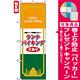 のぼり旗 (4758) 本格インド料理&カレー ランチバイキング [プレゼント付]