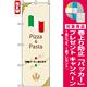 のぼり旗 (4760) Pizza & Pasta 各種パーティ承ります [プレゼント付]