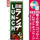のぼり旗 (4761) 日替ランチ LUNCH 洋食イラスト [プレゼント付]