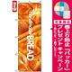 のぼり旗 (4764) handmade BREAD [プレゼント付]