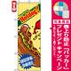 のぼり旗 (4767) Hand Made Hotdog ! [プレゼント付]