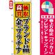 のぼり旗 (4777) 高価買取 ブランド品 金・プラチナ [プレゼント付]