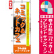 のぼり旗 (4786) コミック&ネットカフェ [プレゼント付]