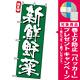 のぼり旗 (4791) 新鮮野菜 緑地/白文字 [プレゼント付]