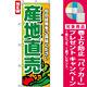 のぼり旗 (4798) 産地直送 緑文字 [プレゼント付]