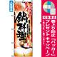 のぼり旗 (5007) 鍋写真 鍋料理 フルカラー [プレゼント付]