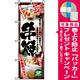 のぼり旗 (5015) 串写真 串焼 フルカラー [プレゼント付]