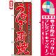 のぼり旗 (5026) うなぎ蒲焼 [プレゼント付]