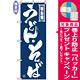 のぼり旗 (509) 金巾製 うどん・そば [プレゼント付]