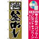 のぼり旗 (538) 釜めし [プレゼント付]