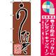 のぼり旗 (540) うなぎ 本格炭火焼 [プレゼント付]