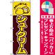 のぼり旗 (561) シュークリーム やさしいおいしさ イラスト  [プレゼント付]