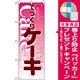 のぼり旗 (563) てづくりケーキ ピンク [プレゼント付]
