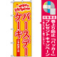 のぼり旗 (565) HAPPY BIRTHDAY バースデーケーキ ご予約承り中 [プレゼント付]