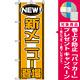 のぼり旗 (570) NEW 新メニュー登場 [プレゼント付]