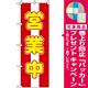 のぼり旗 (572) 営業中 赤白/黄色文字 [プレゼント付]