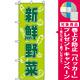のぼり旗 (576) 新鮮野菜 グリーン [プレゼント付]