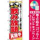 のぼり旗 (5801) 飲み放題実施中 [プレゼント付]