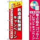 のぼり旗 (5805) 飲酒運転撲滅の店 [プレゼント付]