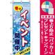 のぼり旗 (5817) 冬のイベント開催中 [プレゼント付]