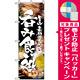 のぼり旗 (5995) 呑み食い処 [プレゼント付]