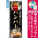 のぼり旗 (5998) 当店自慢のこだわり ハンバーグ 写真デザイン [プレゼント付]