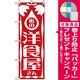 のぼり旗 (640) 街の洋食屋 [プレゼント付]