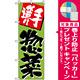 のぼり旗 (648) 手造り惣菜 [プレゼント付]
