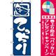 のぼり旗 (650) てっちり [プレゼント付]