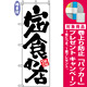 のぼり旗 (654) 金巾製 定食の店 [プレゼント付]