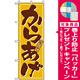 のぼり旗 (659) からあげ [プレゼント付]