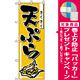 のぼり旗 (660) さくさく天ぷら 黄 [プレゼント付]