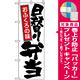 のぼり旗 (671) 日替り弁当 [プレゼント付]