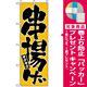 のぼり旗 (677) 串揚げ サクサク [プレゼント付]