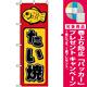 のぼり旗 (681) たい焼 イラスト付 [プレゼント付]